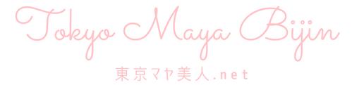 東京マヤ美人.net
