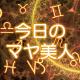 自然に身をゆだねる日(4/15 今日のマヤ美人)