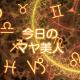 K118 1年の計は「マヤ暦」にあり。スタートを決めたい人へ。(1/1 今日のマヤ美人)