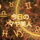 K60 「環境(特に財運)」に恵まれる為に・・・(2017/7/22 今日のマヤ美人)