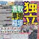 【SMAP解散 マヤ暦】元SMAP3人の事務所退所・・香取さんのマヤ暦の誕生日